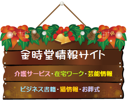 金時堂情報サイト 介護サービス・ビジネス・本・猫・芸能人情報