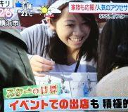 🌻【ミンネ】の人気作家ソナミラさんがTVで紹介されました③
