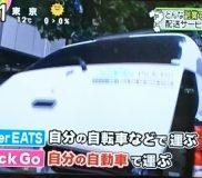 🌻日本テレビ「Zip」で紹介された副業② 時間的に自由な仕事(配送)