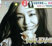 安室奈美恵さんが紅白に出場するわけ