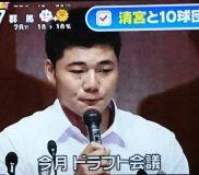⚾清宮幸太郎選手 ドラフト会議前に10球団と異例の面談⚾