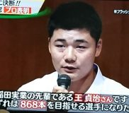 ⚾清宮幸太郎さん&安田尚憲さん プロ野球志望届提出!⚾