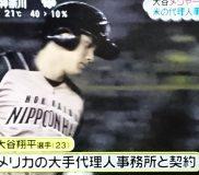 ⚾大谷翔平投手 メジャー移籍が正式決定に!記者会見での話⚾2017年11月10日記