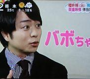 ZIP取材① 嵐・櫻井翔さんについてまとめてみました