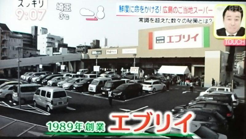 スーパーマーケット視察第4弾 鮮度に命をかける「エブリイ」③