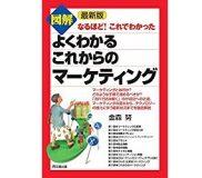 📖図解 よくわかるこれからのマーケティング📖 / 金森務著(Amazonブックス)