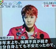 EXILE弟分FANTASTICS中尾翔太さん(21)「癌と闘う」