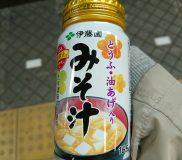 🍚JRで買った【伊藤園・とうふと油あげ入りみそ汁】のお味は?