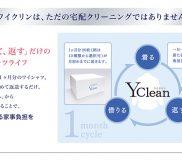 👔ワイシャツ20枚レンタルサービス【ワイクリン】とは?