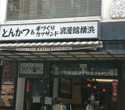 横浜元町で買った「手づくりカツサンド」が絶品!