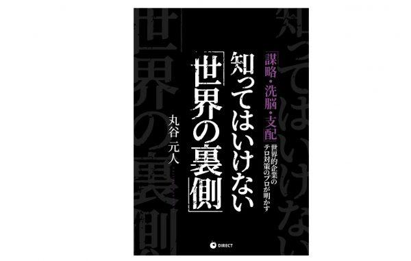 📚知ってはいけない「世界の裏側」/円山元人著/ダイレクト出版社