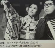 【昭和な話】【感想】藤山寛美さんの舞台を見に行った時の話
