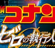 【感想】名探偵コナン ゼロの執行人