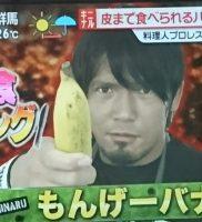 🍖プロレスラーYAMATOさん ナゾ食クッキング第5弾(もんげーバナナ編)③