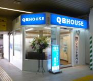 【週刊リーダー列伝】10分カット「QBハウス」のビジネス戦略
