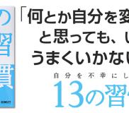 📚自分を不幸にしない13の習慣 / 小川忠洋著 / ネクストリーダー(ダイレクト出版社)