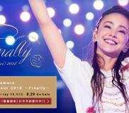 🎤安室奈美恵さんが9月15日沖縄にて音楽イベント開催決定!