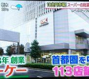 日本テレビ【スッキリ】スーパー視察!オーケーストアのお惣菜・お弁当編