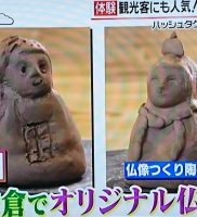 スッキリ!間壁さん&本間さんの「#ハッシュタグの旅」鎌倉編②仏像づくり体験