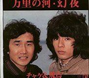 【昭和な話】CHAGE&ASUKAさんとポップコーンの思い出