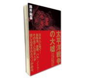 📚【ダイレクト出版PR】<5万部突破>「太平洋戦争の大嘘」が無料!