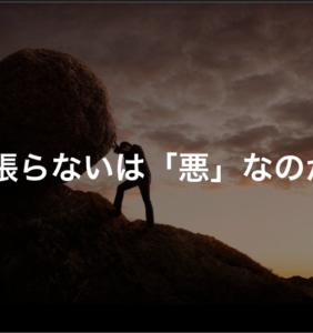 📚【ダイレクト出版PR】頑張らないは「悪」なのか?