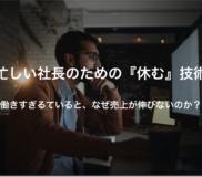 【ダイレクト出版PR】忙しい社長のための『休む』技術