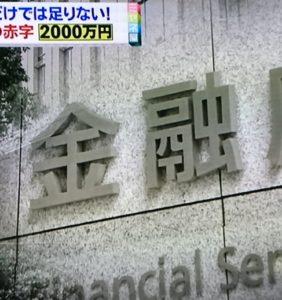 🙀この先、年金だけでは生きていけなくなるって?!6/5放送「ミヤネ屋」まとめ