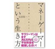 📚マネーゲーマーという生き方 / 石田信一著 / インベストメントカレッジ(799円)