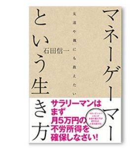マネーゲーマーという生き方 / 石田信一著 / インベストメントカレッジ(799円)