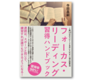 📚フォーカス・リーディング習慣ハンドブック/寺田昌嗣著/ダイレクト出版