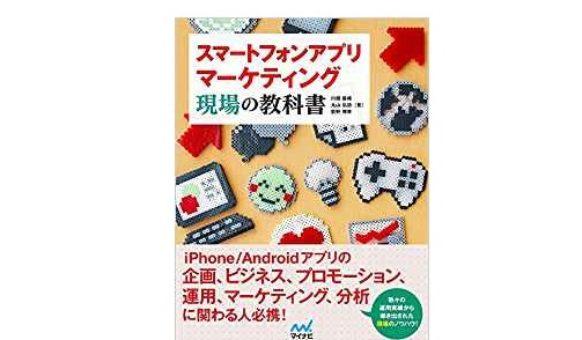 📖【感想】スマートフォンアプリマーケティング 現場の教科書 / 川畑雄補著