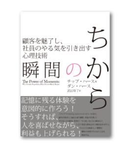 📚「瞬間のちから」/チップ・ハース&ダン・ハース著/ダイレクト出版
