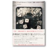 📚The Confidence Game 信頼と説得の心理学 / マリア・コニコヴァ著 / ダイレクト出版