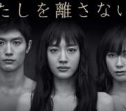 📺ドラマ「わたしを離さないで」★三浦春馬さんの出演作品紹介&感想