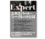 📚Expert Secrets / ラッセル・ブランソン著 / ダイレクト出版