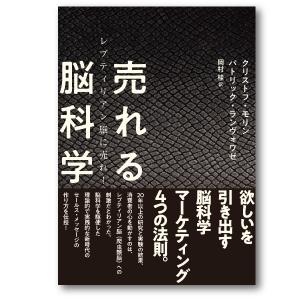 📚売れる脳科学 /クリストフ・モリン&パトリック・ランヴォワゼ著 / ダイレクト出版